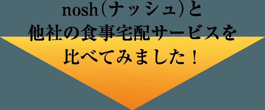 nosh(ナッシュ)と他社の食事宅配サービスを比べてみました!