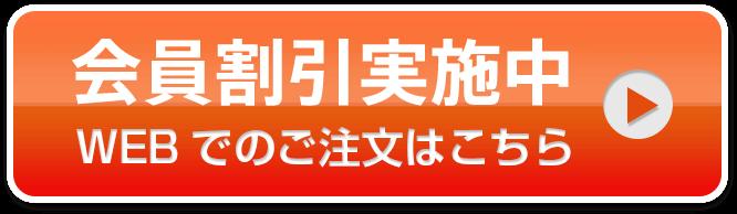 初回1,000円割引!WEBでのご注文はこちら