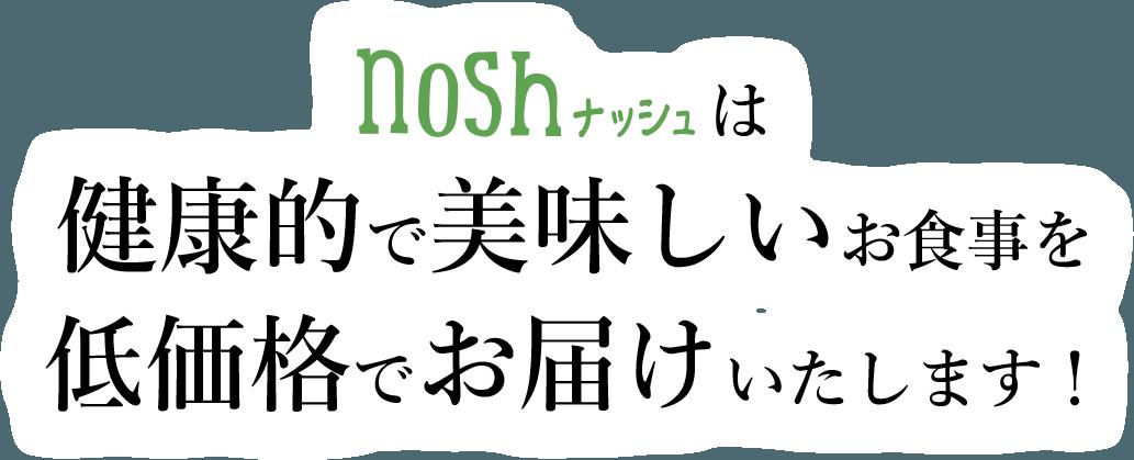 nash(ナッシュ)は健康的でおいしいお食事を低価格でお届けいたします!