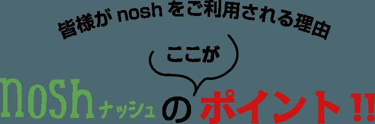 皆様がnoshをご利用される理由 nosh(ナッシュ)のここがポイント‼