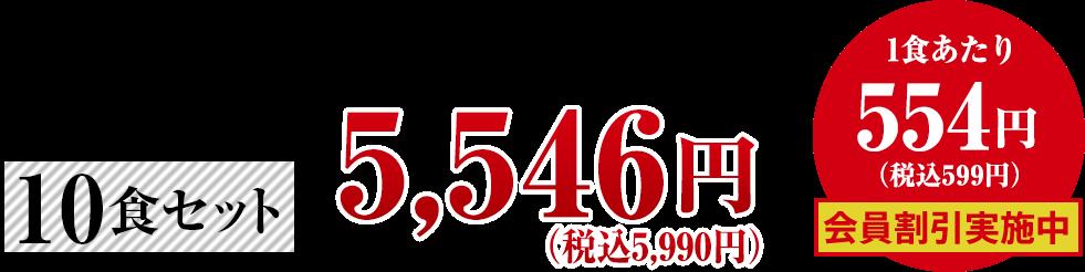 10食セット6,134円 1食あたり613円