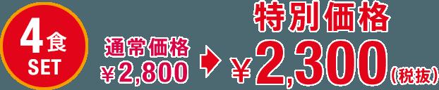 4食SET 通常価格¥2,800→特別価格¥2,300(税抜)
