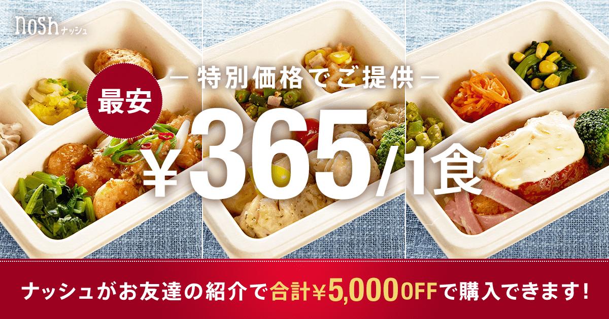 ナッシュの食事が合計¥3,000 OFF!