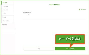お支払い情報変更ページ